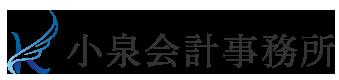 東京・千葉・神奈川・埼玉で税理士をお探しの方は小泉会計事務所
