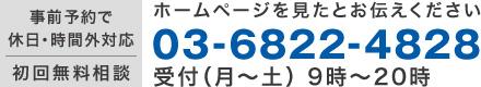 0368224828電話番号