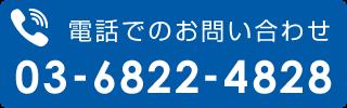 0368224828電話番号リンク